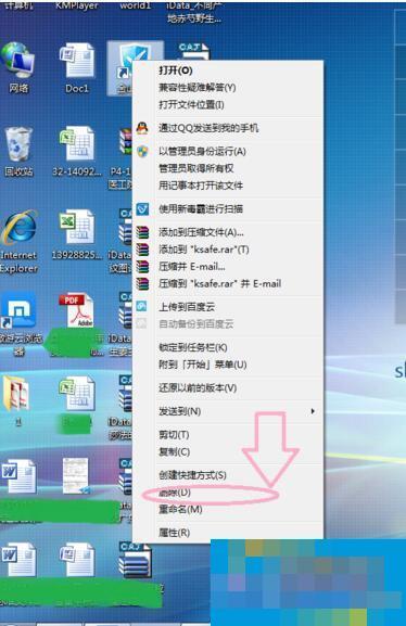 Win7怎样删除桌面图标?删除桌面图标的方法