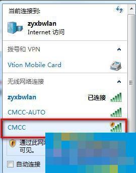 Win7系统CMCC edu登陆界面在哪里?登陆CMCC的方法