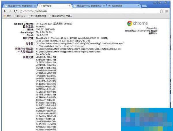 Win7谷歌Chrome缓存文件位置如何查看?