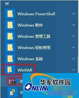 WinRAR在Win10将右键菜单选项合并成一个选项的方法