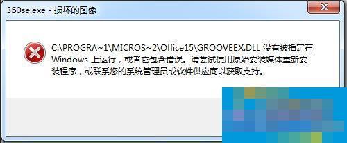 Win7运行软件提示360se.exe损坏图像的解决方法