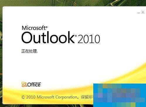 Win10系统下Outlook2010邮件已发送怎么撤回?