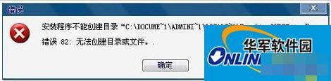WinXP无法创建目录或文件怎么办?