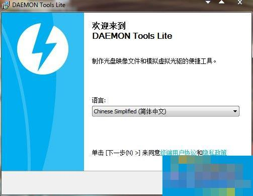 Win7系统Daemon Tools虚拟光驱如何使用?