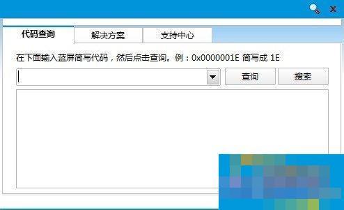 Win8如何使用蓝屏代码查询器?