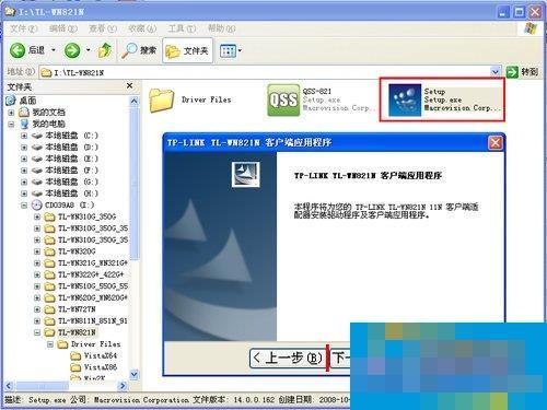 WinXP台式电脑怎么连接无线网络上网?