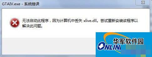 Win7没有找到xlive.dll的解决方法