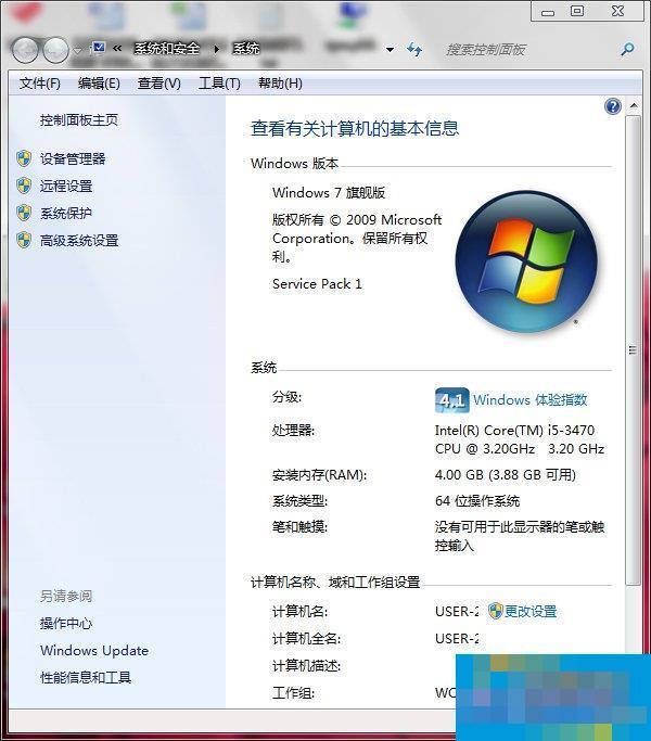 Win7系统设置工作组共享文件的方法