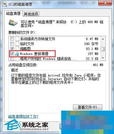Win7系统里的Win10更新安装包如何清除?
