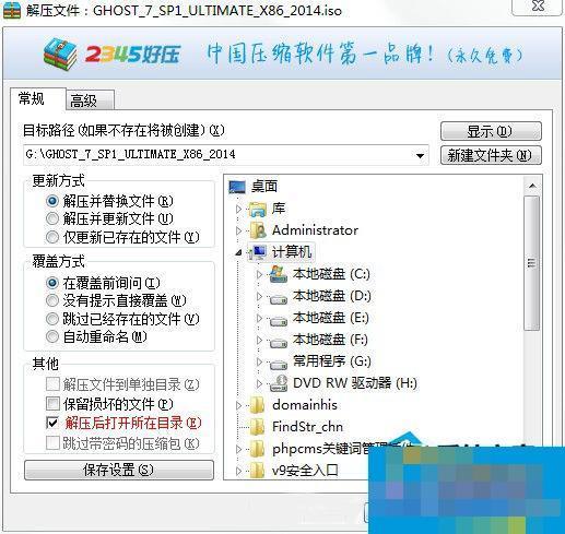 Win7系统32位怎么升级64位系统? Win7系统32位升级64位的安装教程