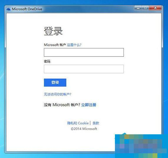 Win7旗舰版系统上的文件如何远程取回?