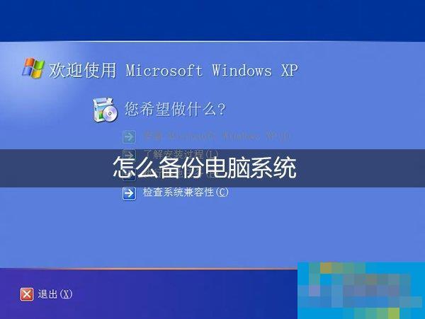 怎么备份电脑系统?XP环境使用Ghost备份操作系统的步骤
