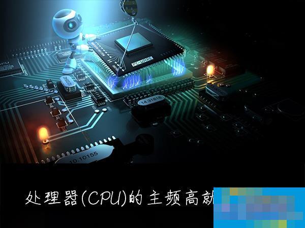 什么是处理器主频?CPU处理器主频率越高越好吗?