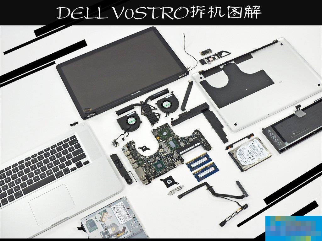 戴尔笔记本V130怎么拆机?DELL V0STRO拆机图解