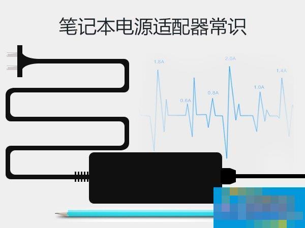 原配的电源适配器就一定好吗?笔记本电源适配器为什么会烫手?