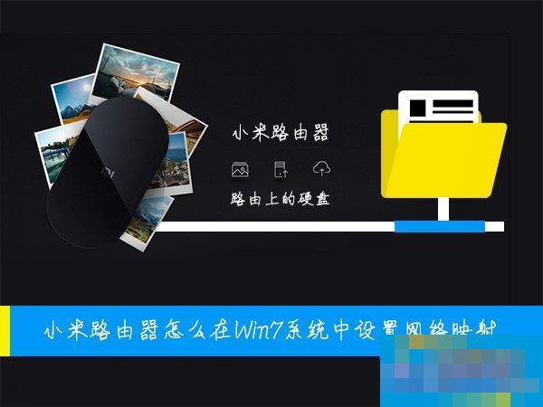 小米路由器怎么在Win7系统中设置网络映射?