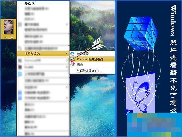 Windows图片查看器不见了怎么找回?注册表修复图片查看器的方法