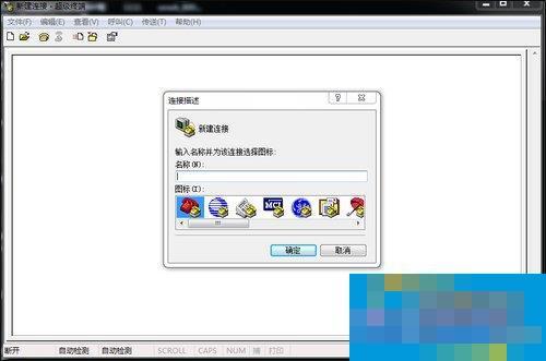 超级终端怎么用?Win7系统使用超级终端连接串口设备的方法