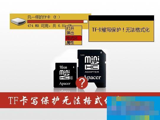 TF卡写保护无法格式化怎么办?TF卡写保护的解除方法