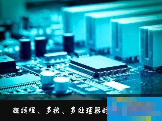 什么是超线程?超线程、多核、多处理器的区别和特点介绍