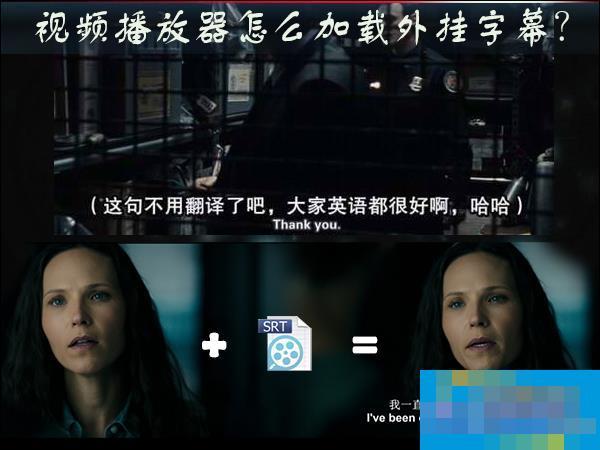 视频播放器怎么加载外挂字幕?电影字幕怎么导入?