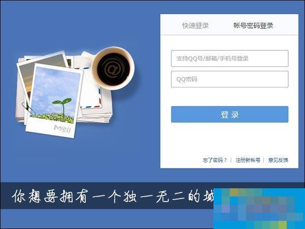 怎么用自己的域名建邮箱?QQ域名邮箱怎么弄?