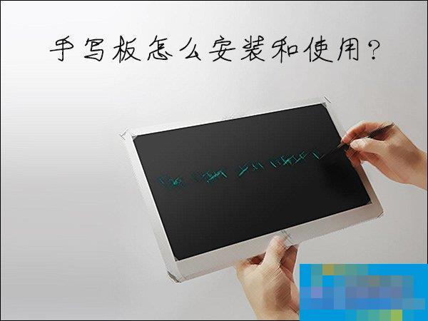 如何安装电脑手写板?手写板怎么用?