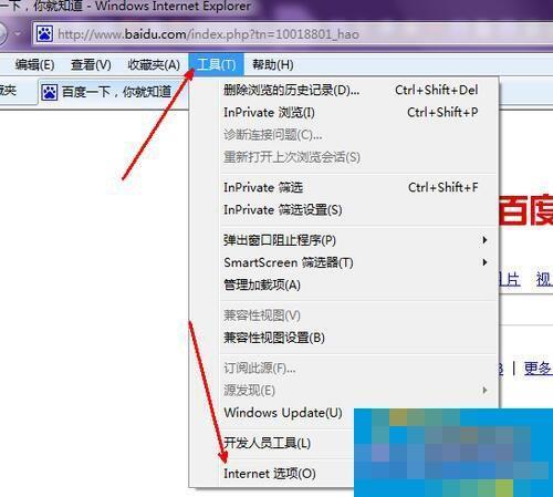 ie8修复方法?修复ie浏览器的步骤