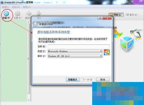 如何在VirtualBox虚拟机中安装XP系统?
