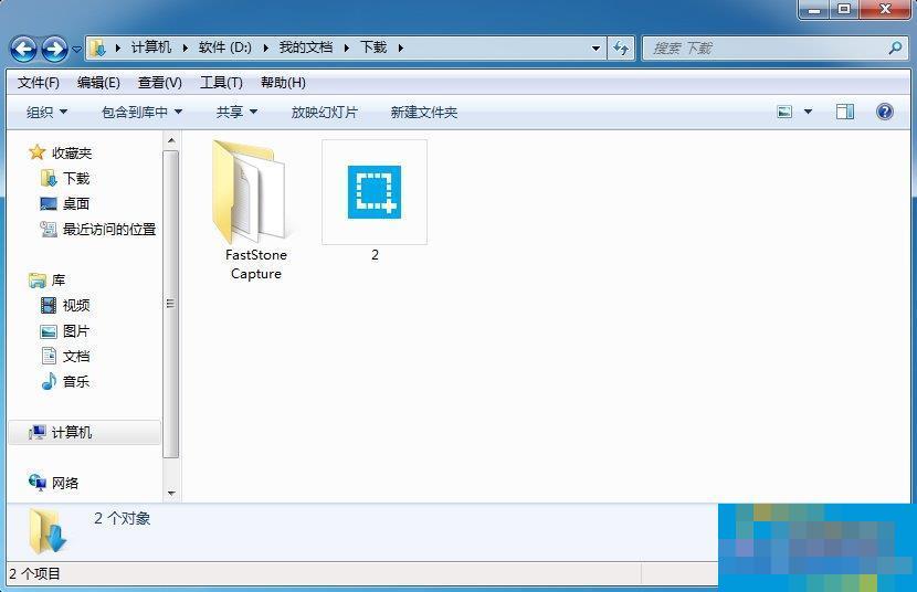 Win7系统文件夹图标如何制作/更换?