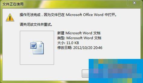 电脑桌面文件无法删除怎么办?