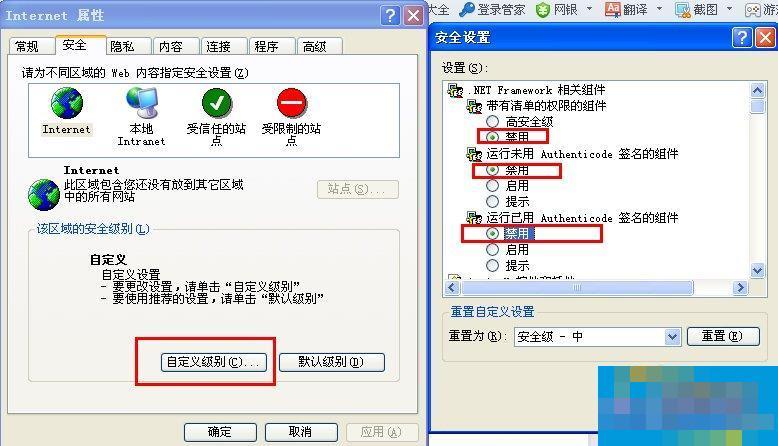 XP系统网页不能复制怎么办?