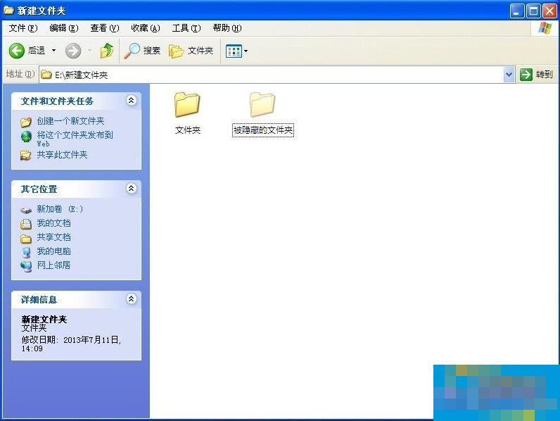 XP系统文件夹隐藏了要怎么恢复?