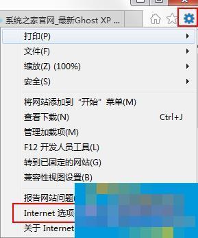 Win7系统如何更改IE9默认的搜索提供程序?