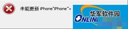 苹果iOS 9更新出现未知错误3004怎么办?
