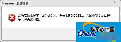 计算机中mfc42d.dll丢失怎么办?