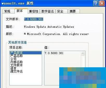 如何彻底删除wuauclt.exe病毒?