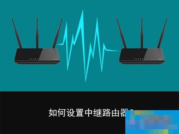 无线中继是什么意思?无线路由器中继的设置方法