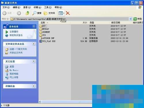 WinXP系统怎么打开DAT格式文件?