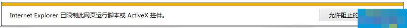 Win7系统浏览器阻止Activex控件运行怎么办?