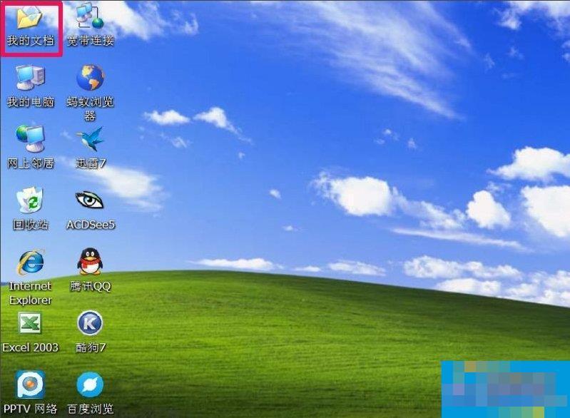 """WindowsXP系统""""我的文档""""转移方法"""