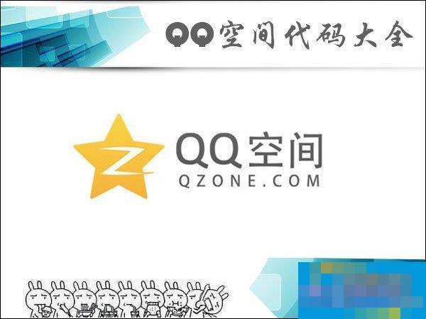 QQ空间代码怎么使用?QQ空间代码大全