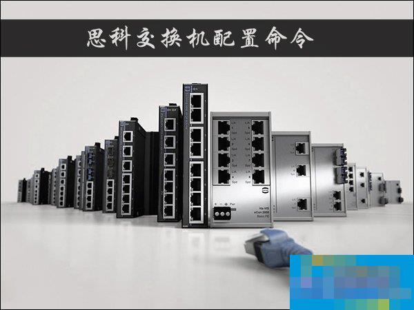 思科交换机配置命令有哪些?怎么配置CISCO交换机?