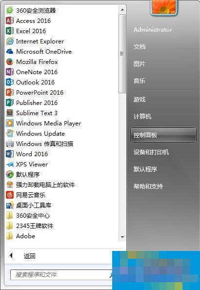 Windows7系统如何打开系统服务面板?