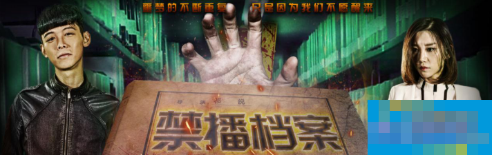 《禁播档案》电台师徒探灵寻宝,沉冤昭雪20年秘案