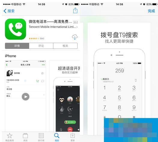 国内免费电话App将取代传统电话?—免费电话对比测评