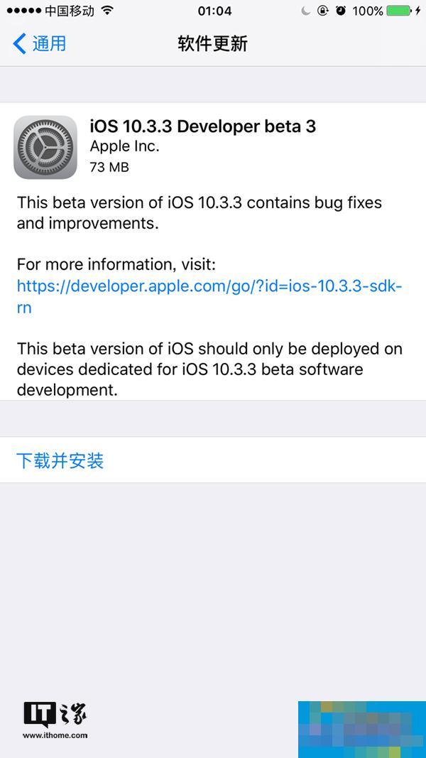 蘋果iOS10.3.3開發者預覽版Beta3固件下載大全