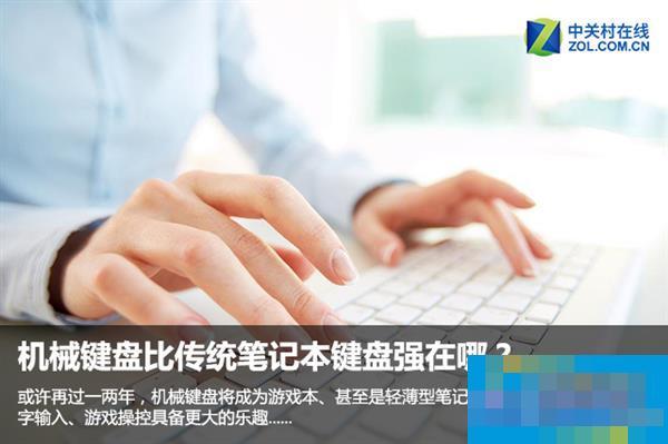 机械键盘比传统笔记本键盘强在哪?