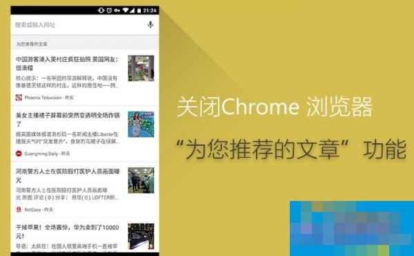 如何关闭Chrome移动版首页的推荐文章功能