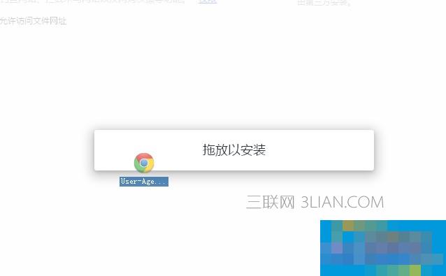 如何在谷歌浏览器中安装.crx扩展名插件